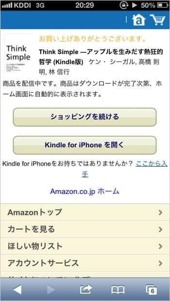 Kindleストアで本を購入