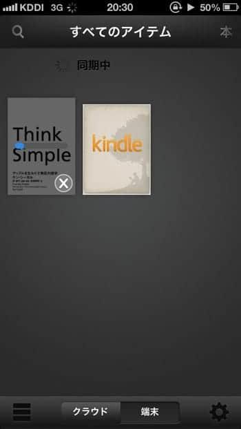 Kindleアプリ アイテムのダウンロード中