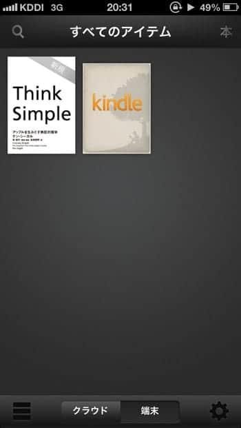Kindleアプリ アイテムのダウンロード完了