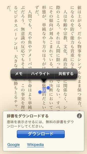 Kindleアプリ 本を読む