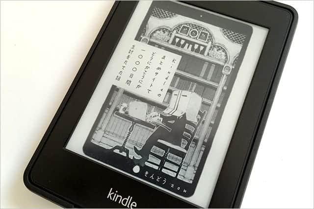 Kindleのまとめサイトでどうにかこうにか1000日間生計をたてた話