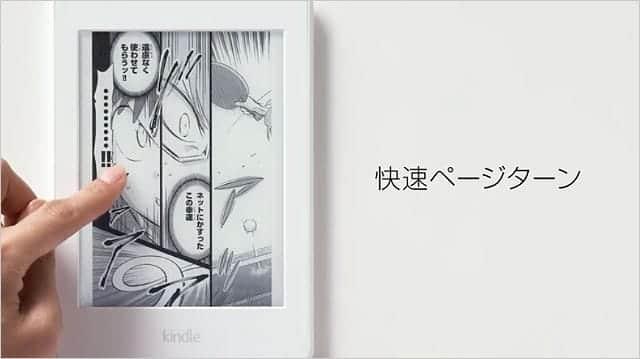 Kindle Paperwhite マンガモデル 快速ページターン