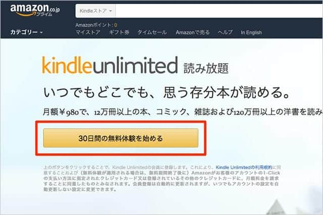 Kindle Unlimited 30日間の無料体験を始める