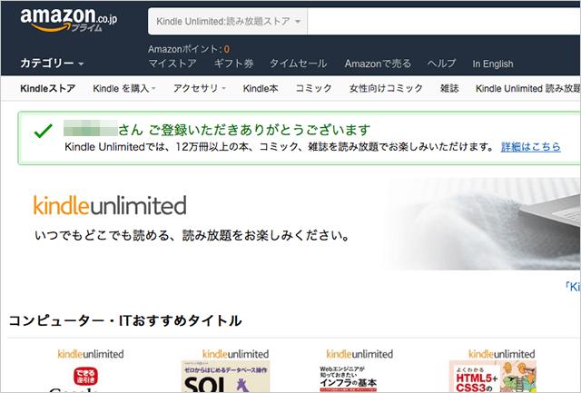 Kindle Unlimited 会員登録完了
