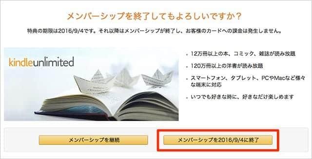 Kindle Unlimited メンバーシップを終了してもよろしいですか?