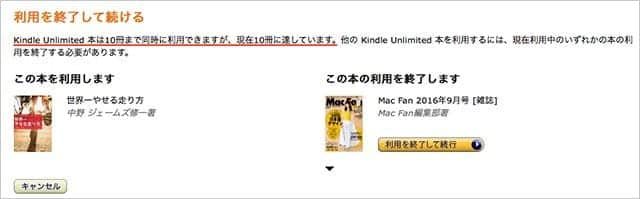 Kindle Unlimited 利用を終了して続ける