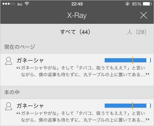 Kindle X-Ray