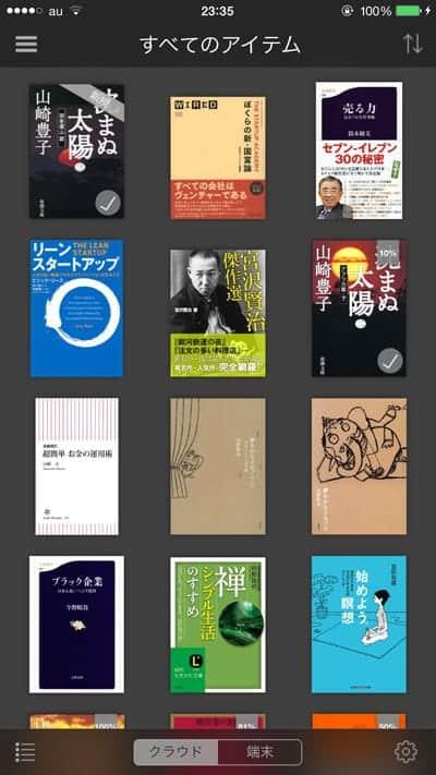 Kindleストア2周年記念セール 購入した12冊