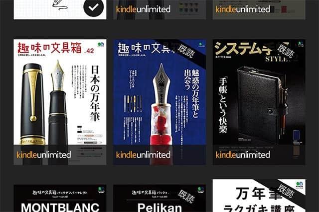 今だけ3ヶ月99円!Kindle unlimitedで『趣味の文具箱』が読み放題