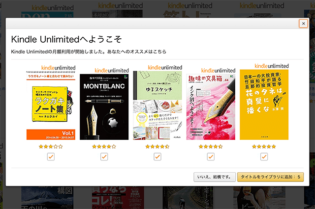 Kindle Unlimitedへようこそ