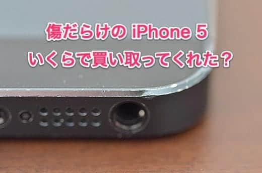 傷だらけのiPhone 5 いくらで買い取ってくれた?