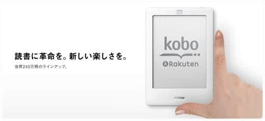 電子書籍リーダー kobo touch出た!書籍ラインナップはまだ謎