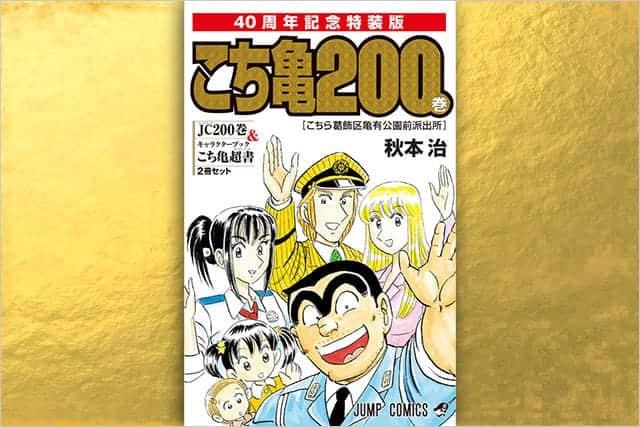 最後の『こち亀』200巻 40周年記念特装版のKindle本が発売開始