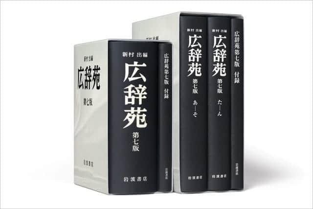 ノーベル文学賞作家が3冊ボロボロになるまで使い込んだ『広辞苑』第7版が10年ぶりに改定。買うぞ!