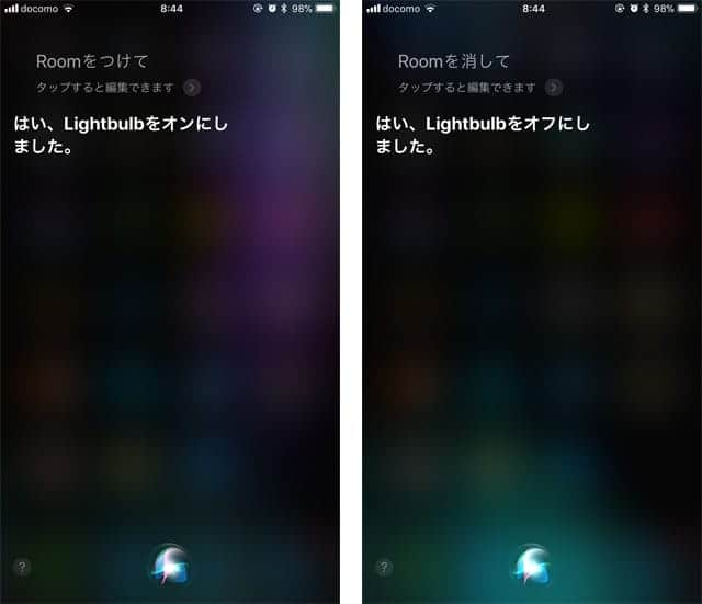Siriの音声コントロールにも対応