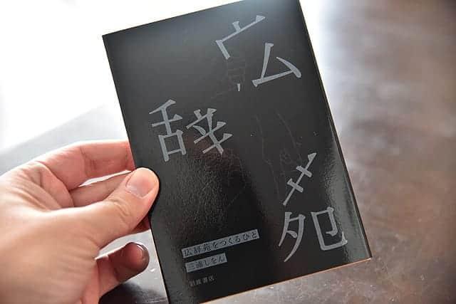 三浦しおん著「広辞苑をつくるひと」(非売品)