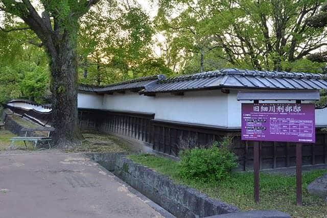 旧細川刑部邸