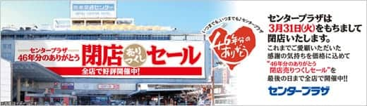 熊本交通センタープラザ 閉店セール