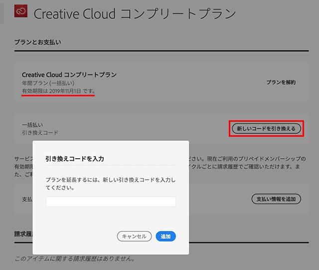 Adobe IDにログイン