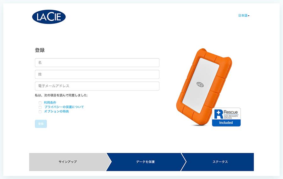 LaCieのサイトでユーザー登録