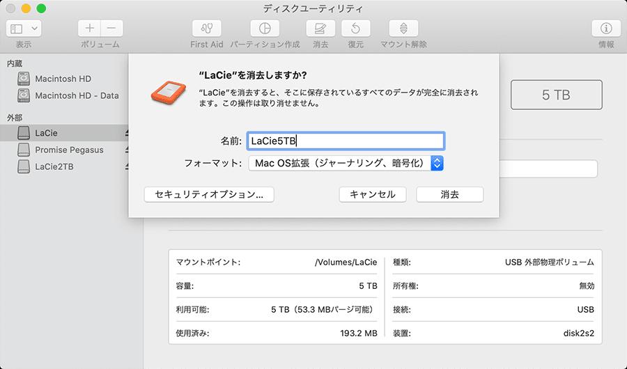 まずはディスクユーティリティでフォーマットします