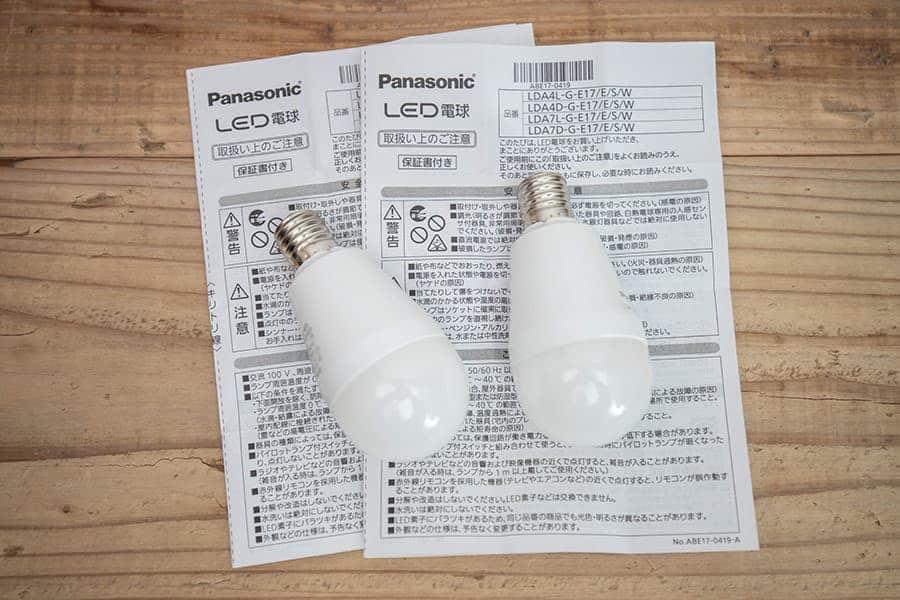 パナソニックのLED電球の保証書
