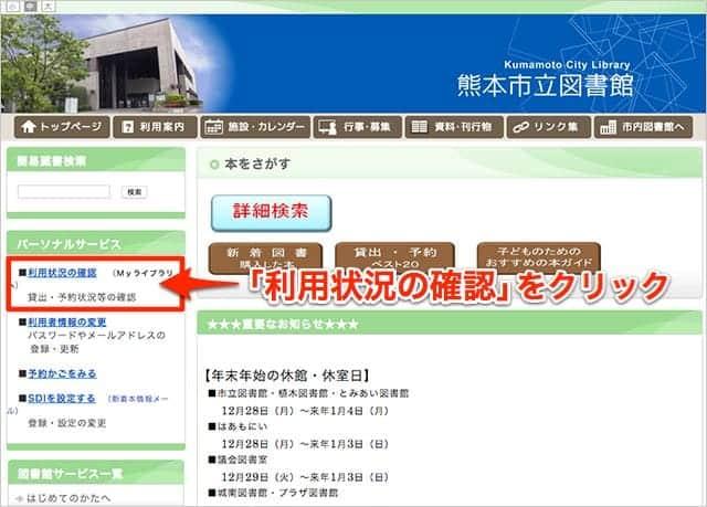 熊本市立図書館のWebサイト
