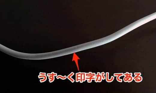 アップル純正のLightningケーブルにはDesign by 〜が印字してある