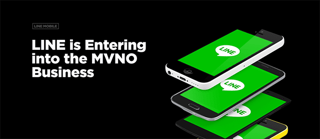 【LINE】今夏を目処にMVNO事業「LINEモバイル」を開始することを発表