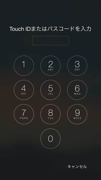Touch ID またはパスコードを入力
