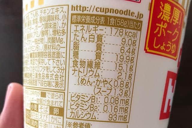 カップヌードルナイスの糖質は19.9g