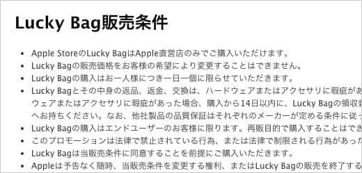 Lucky Bag 2015 販売条件