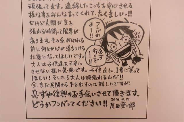 復興支援のきっかけになった尾田栄一郎さん手紙