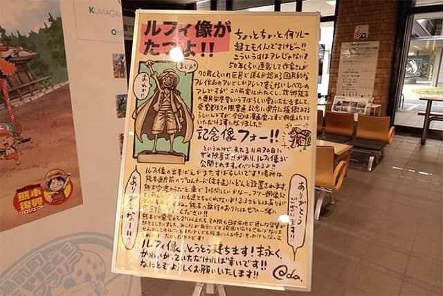 ルフィ像ができることになった時の尾田さんの手紙