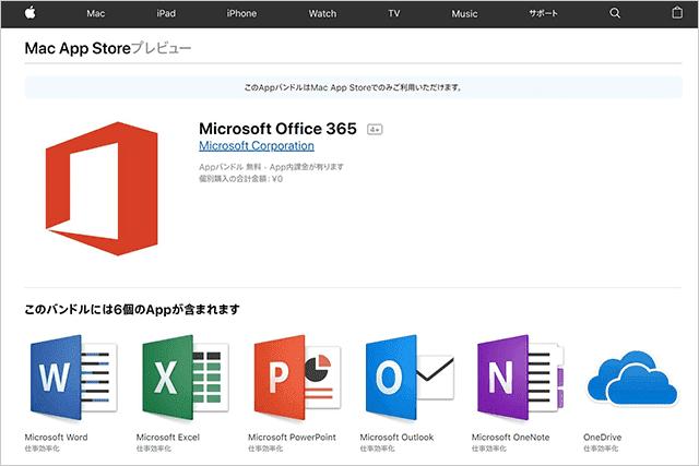 Office 365 がAppleのMac App Storeから入手可能に