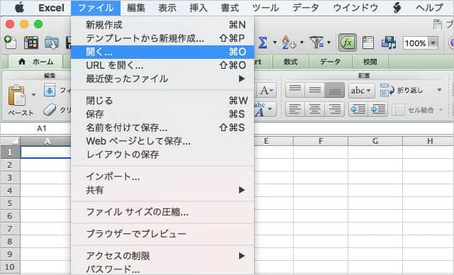 エクセルで保存したファイルを開く