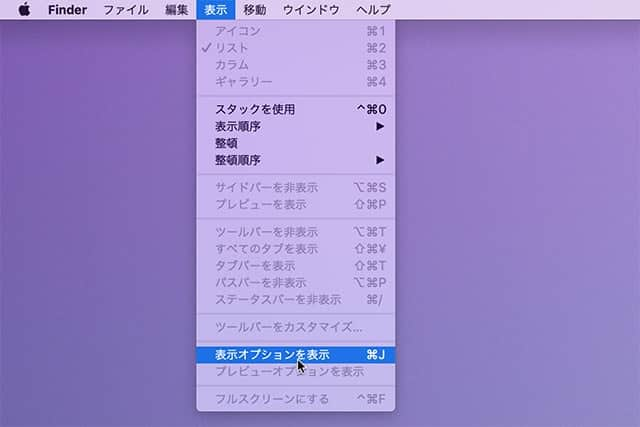 Finderメニューの「表示」で「表示オプションの表示」を選択