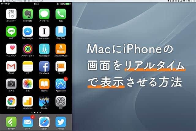 MacにiPhoneの画面をリアルタイムで表示させる方法