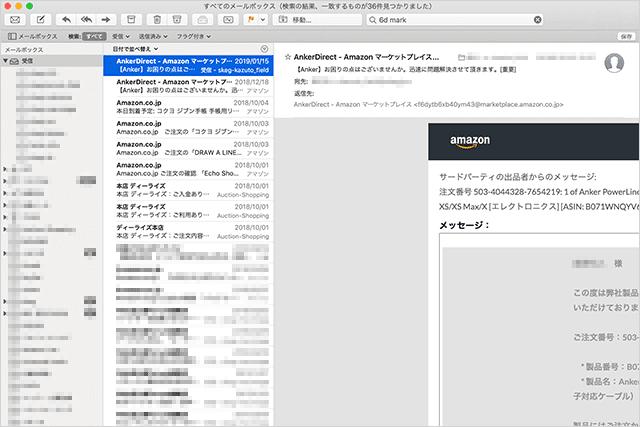 Mac標準メール 通常の検索結果