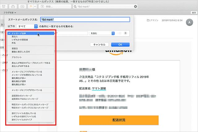 もっと詳しく検索したいならスマートメールボックスを作る