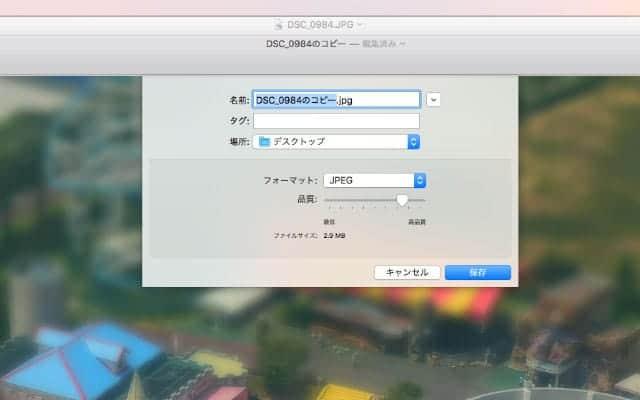 複製したファイルを保存