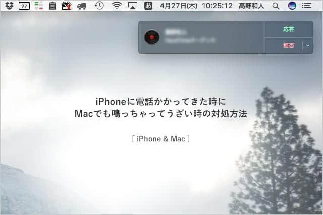 iPhoneに電話かかってきた時にMacでも鳴っちゃってうざい時の対処方法