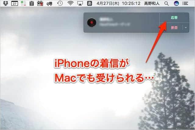 iPhoneの着信がMacでも受けられる