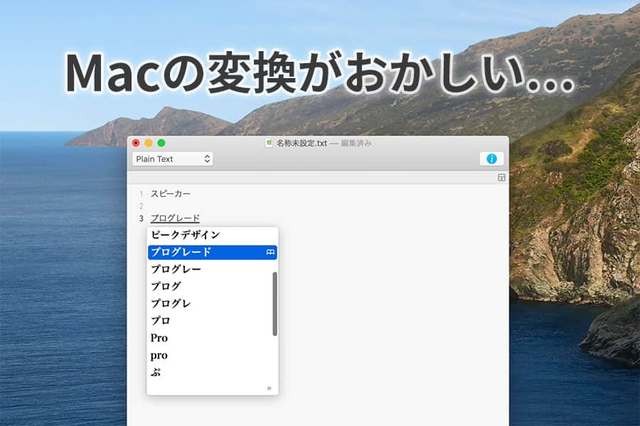 Macのテキスト変換が何かおかしい時の対処方法