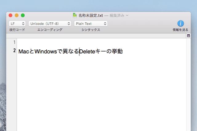 【Windows→Mac向け】MacでDeleteしたい!Back SpaceキーとDeleteキー 動き方の違いまとめ