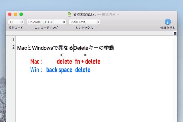 MacとWinddowsで異なるDeleteキーの挙動