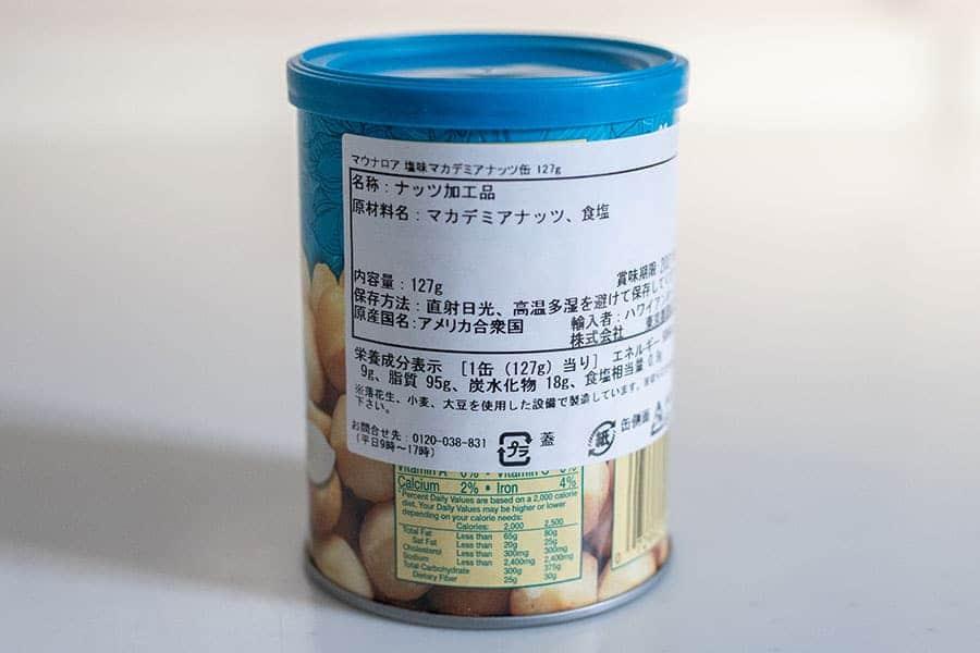 マウナロアのマカダミアナッツの成分