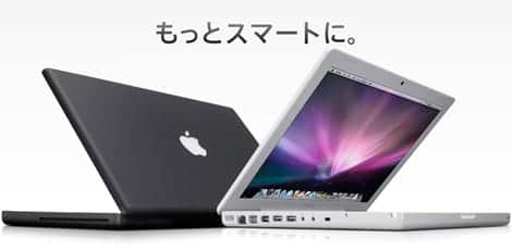 MacBookとMacBook Proが新しく!