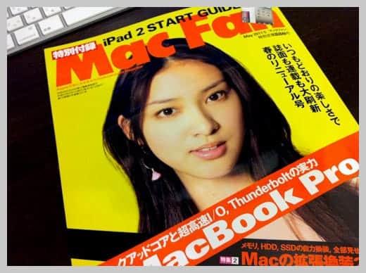 Mac Fan 2011年5月号