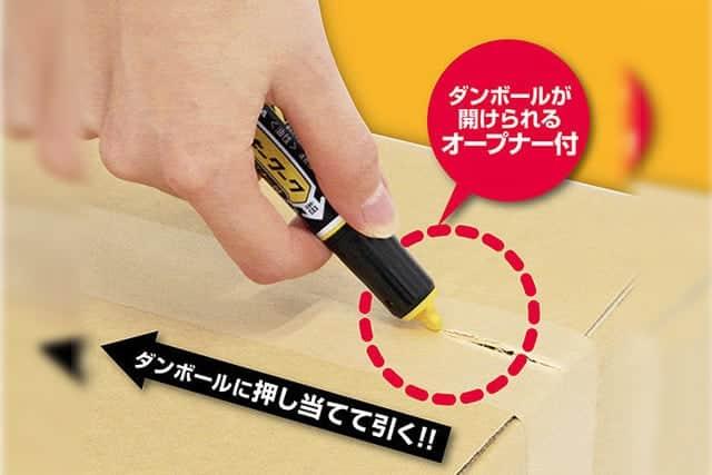 ダンボールの中身を安全に開封できる『マキーワーク』箱の中身や指を切る心配無し!